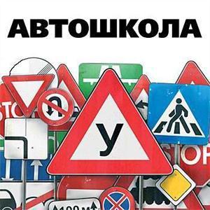 Автошколы Зюзельского