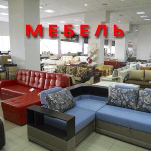 Магазины мебели Зюзельского