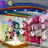 Детские магазины в Зюзельском