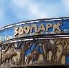 Зоопарки в Зюзельском