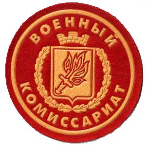 Военкоматы, комиссариаты Зюзельского