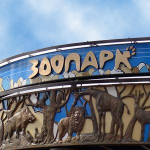Зоопарки Зюзельского